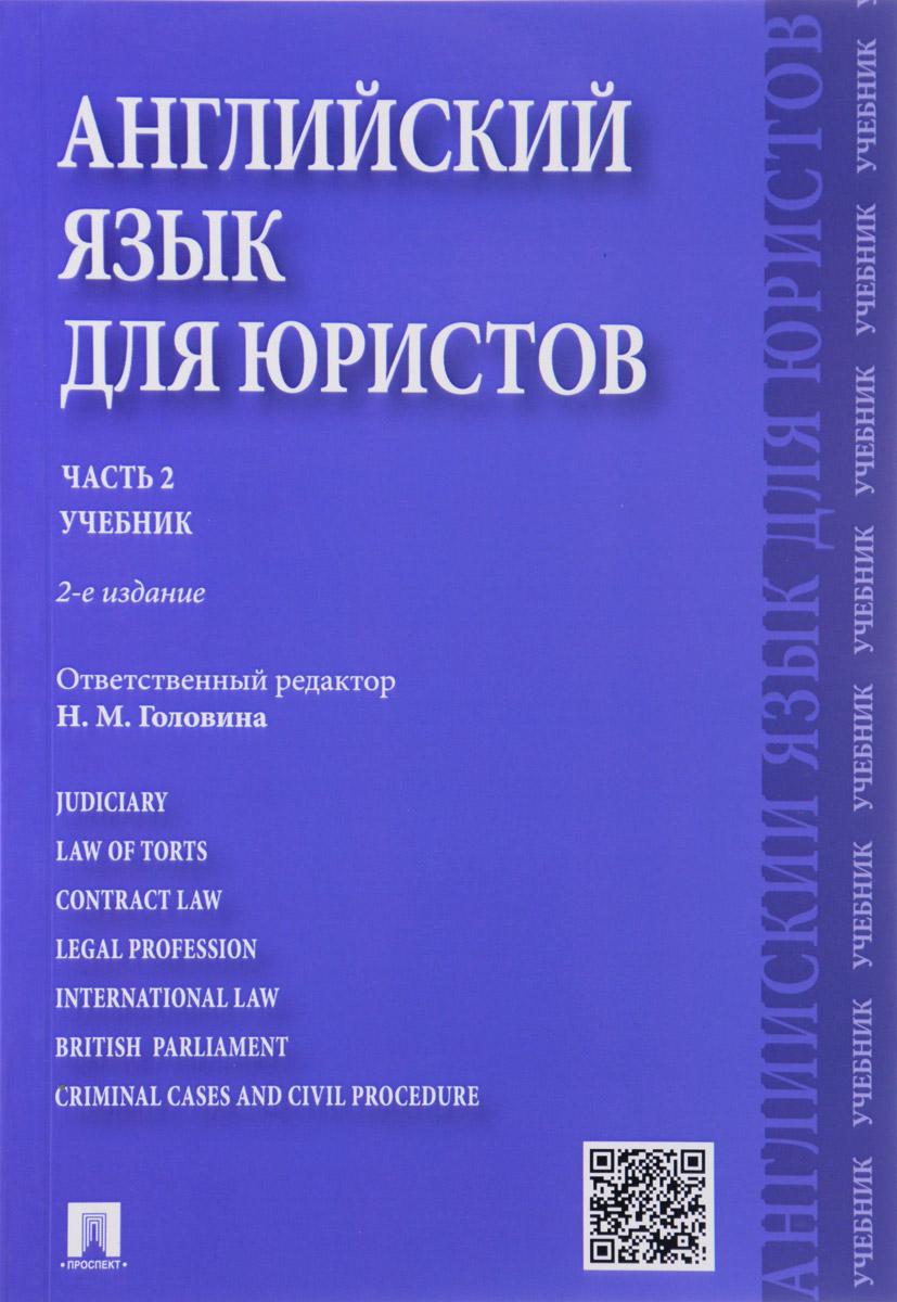 Н. М. Головина Английский язык для юристов. Часть 2. Учебник английский для бакалавров 2 часть