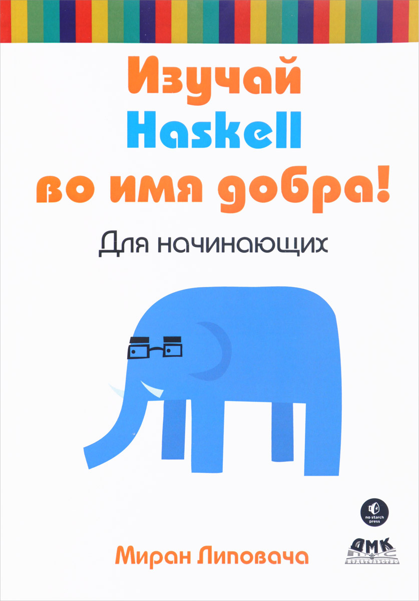 Миран Липовача Изучай Haskell во имя добра!