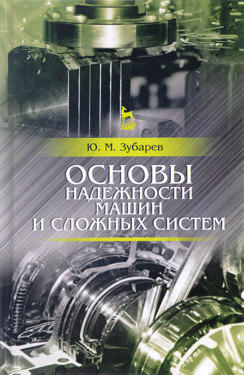 Ю. М. Зубарев Основы надежности машин и сложных систем. Учебник