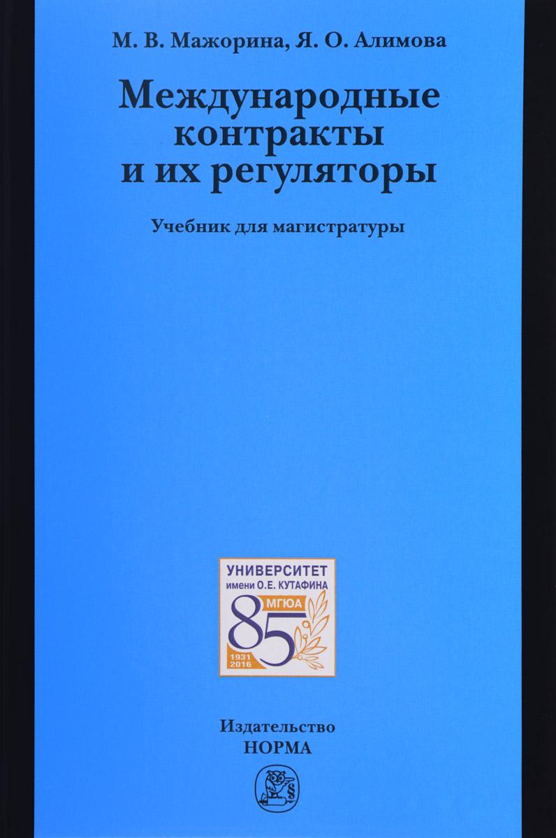 М. В. Мажорина, Я. О. Алимова Международные контракты и их регуляторы. Учебник е в шестакова международные контракты правила составления