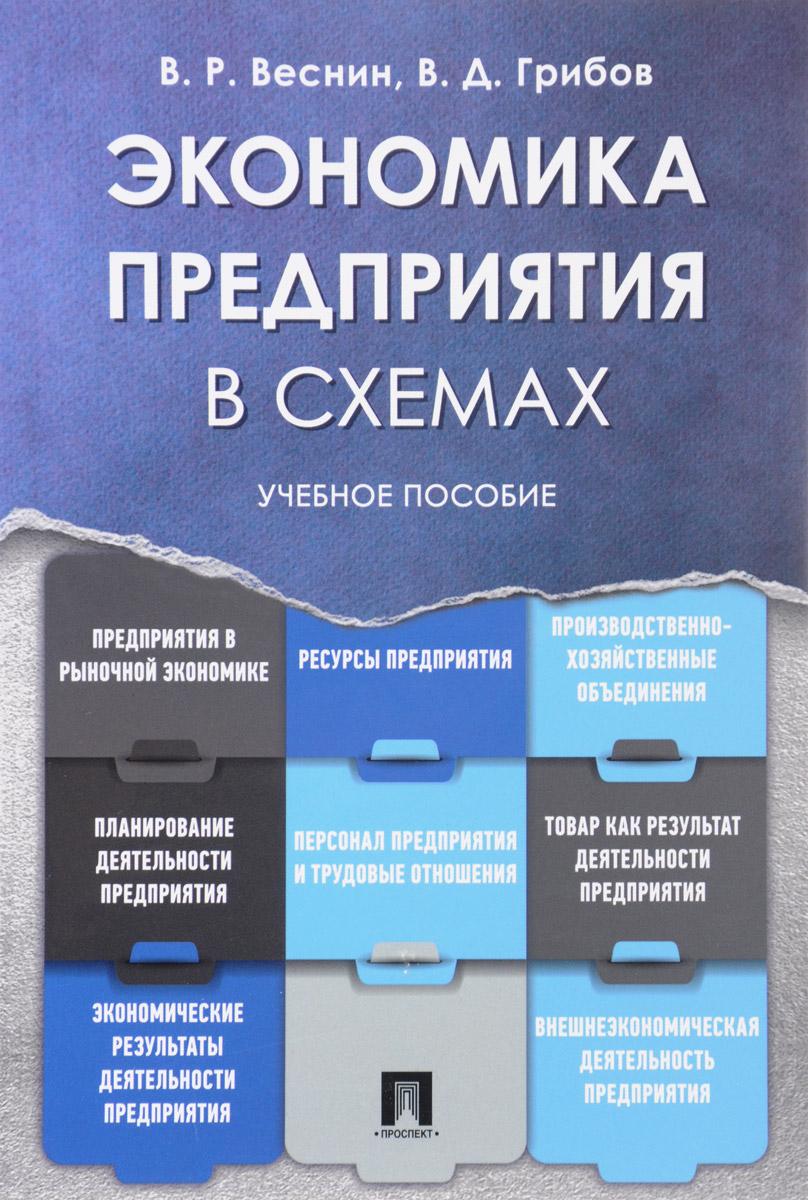 Экономика предприятия в схемах. Учебное пособие
