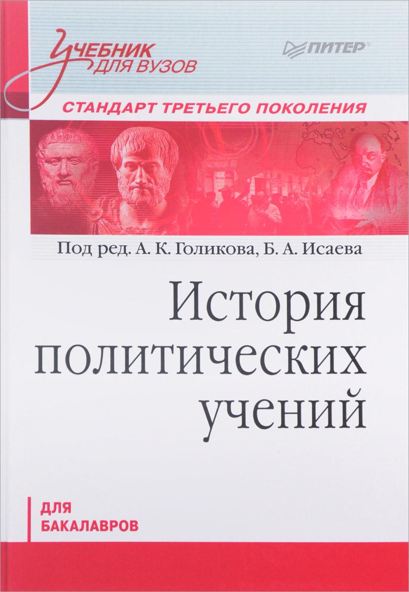 История политических учений. Учебник. Стандарт третьего поколения