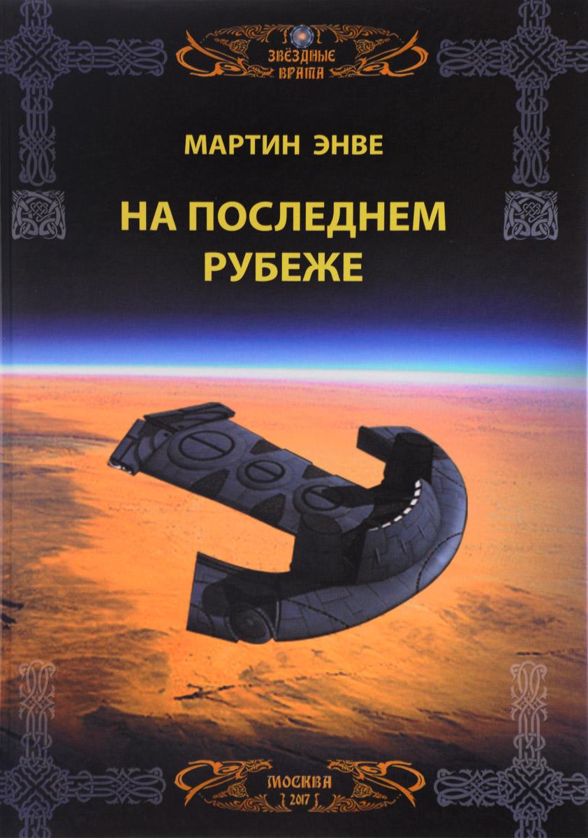 Zakazat.ru: Звездные врата. На последнем рубеже. Мартин Энве