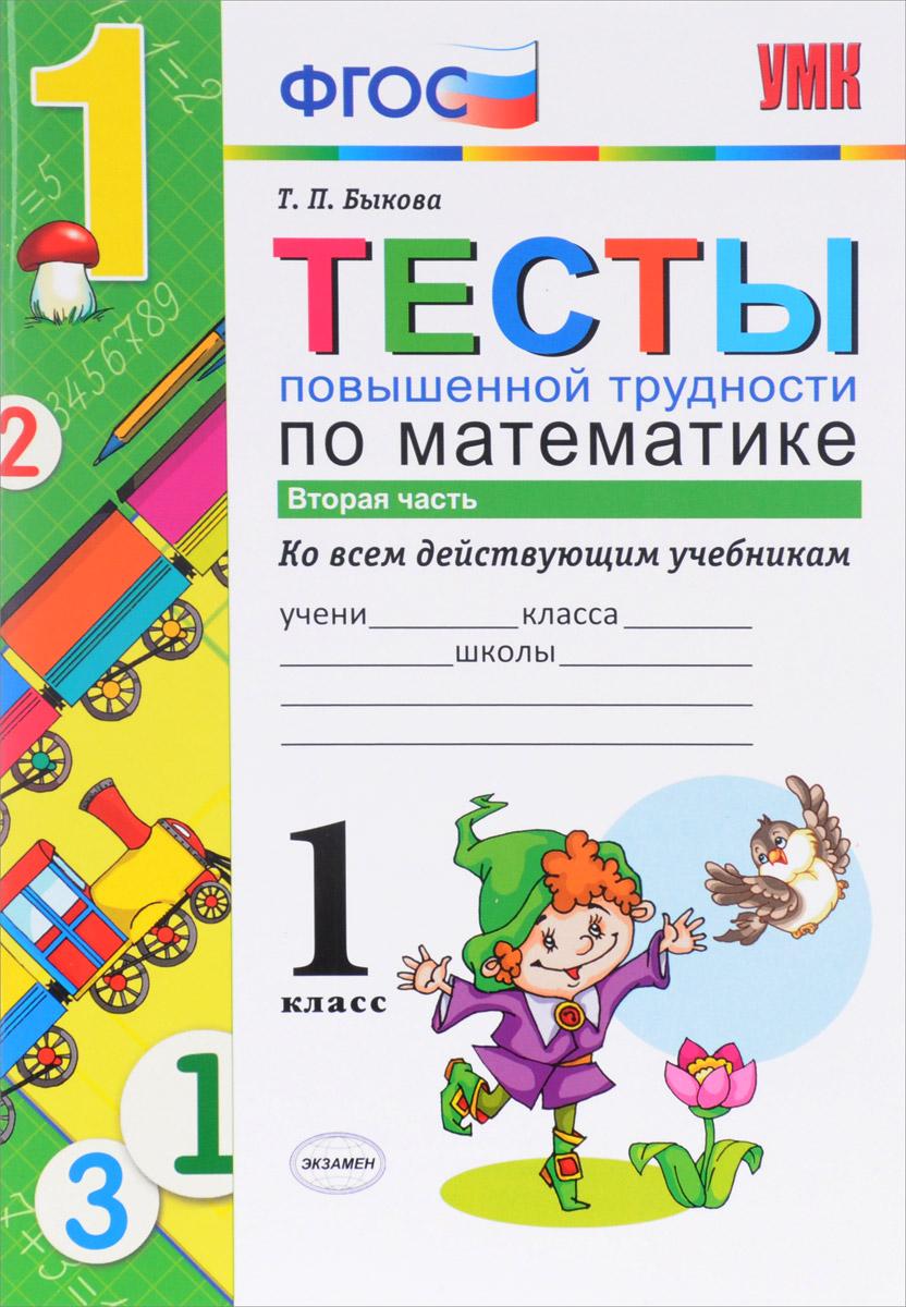 Математика. 1 класс. Тесты повышенной трудности. Часть 2. Ко всем существующим учебникам
