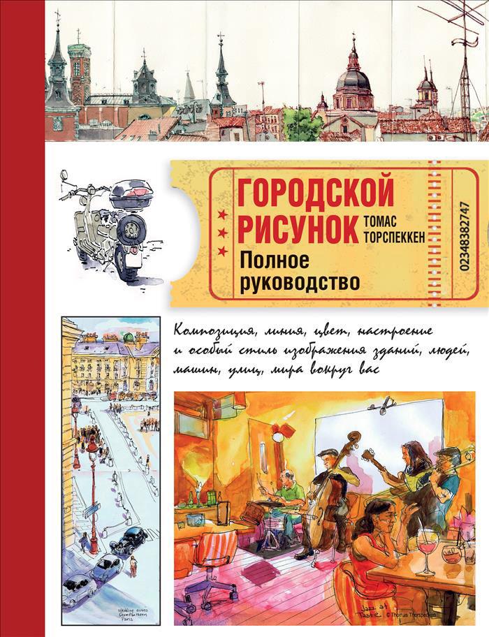 Томас Торспеккен Городской рисунок. Полное руководство