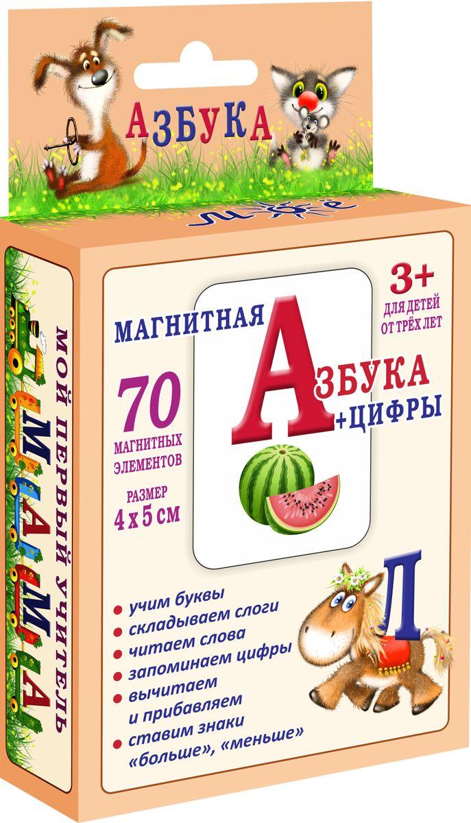 Моё Обучающая игра Азбука + Цифры магнитный винил мое азбука знайка набор мягких магнитных букв