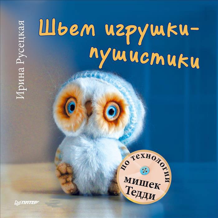Ирина Русецкая Шьем игрушки-пушистики по технологии мишек Тедди ирина вязова новогодние игрушки