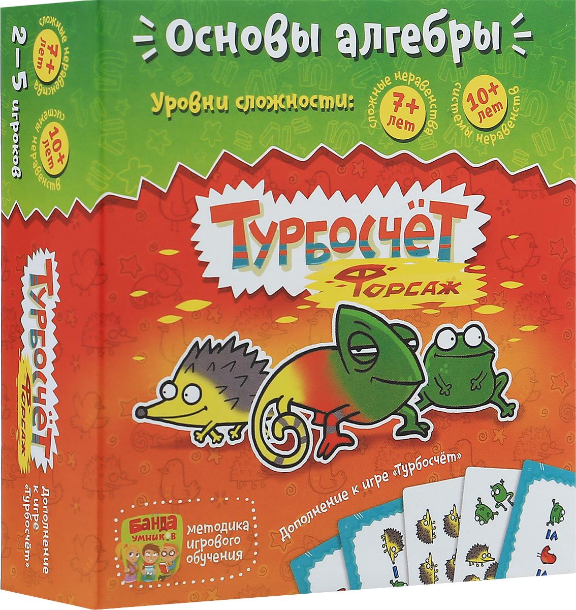 Банда Умников Обучающая игра Турбосчет Форсаж