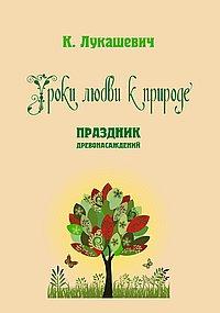 Уроки любви к природе. Праздник древонасаждений художественные книги росмэн рассказы о природе оранжевое горлышко