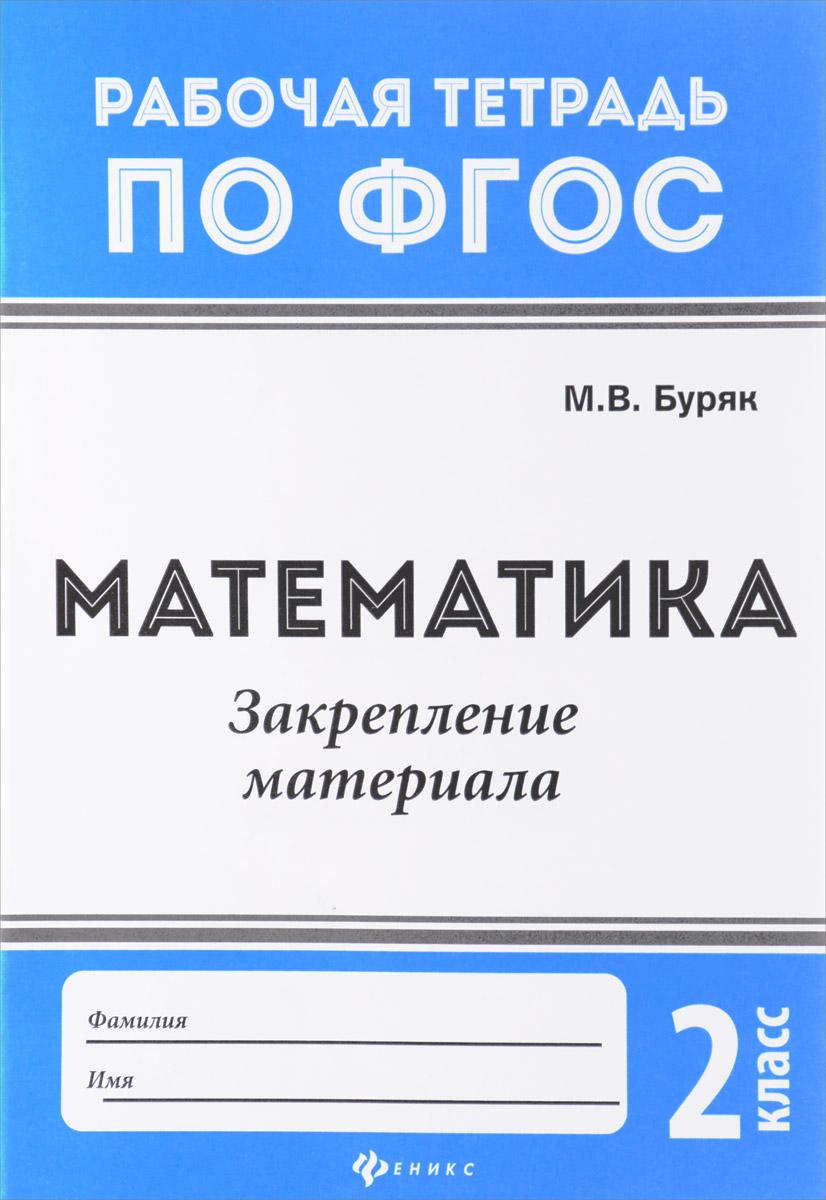 Математика. 2 класс. Закрепление материала