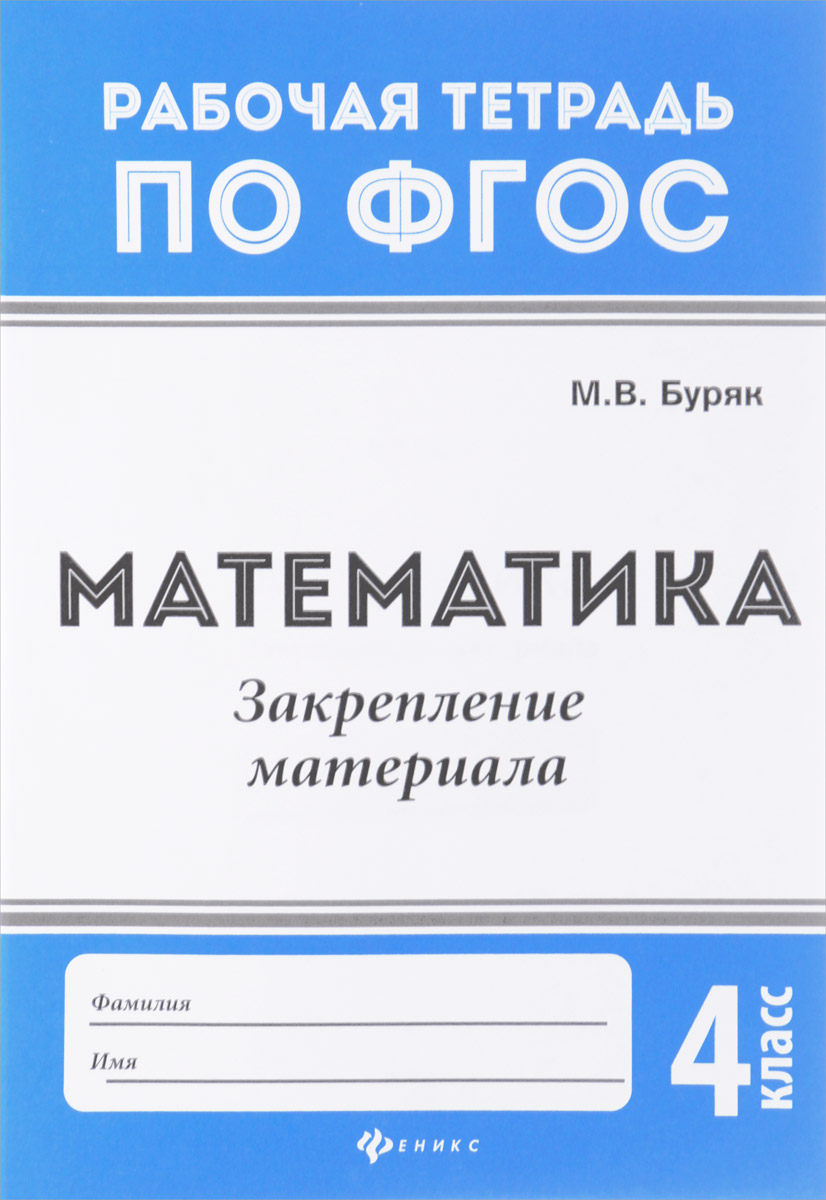 Математика. 4 класс. Закрепление материала