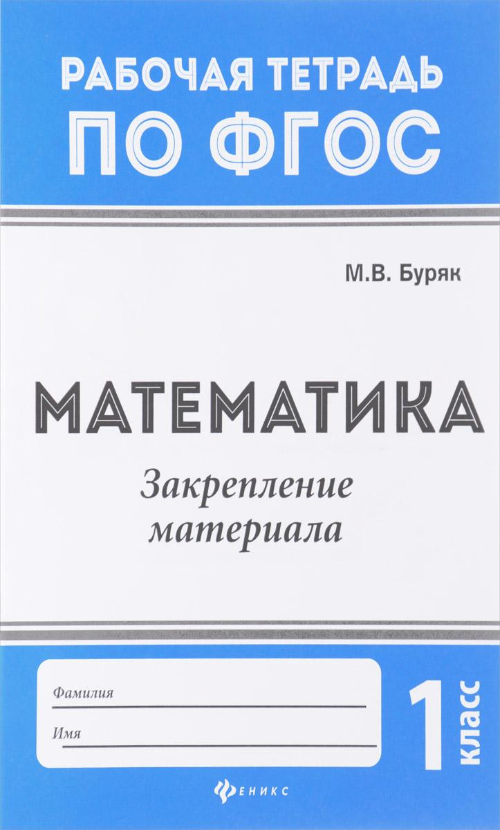 Математика. 1 класс. Закрепление материала