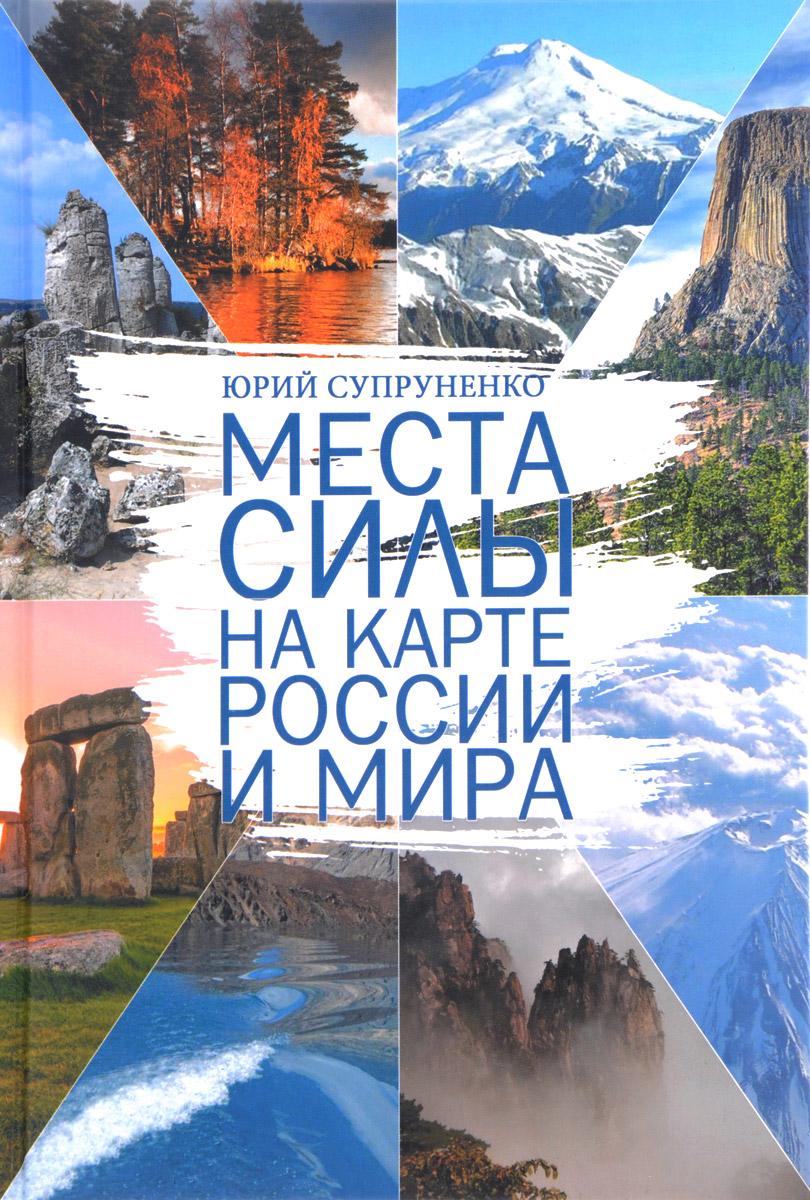 Места силы на карте России и мира. Юрий Супруненко