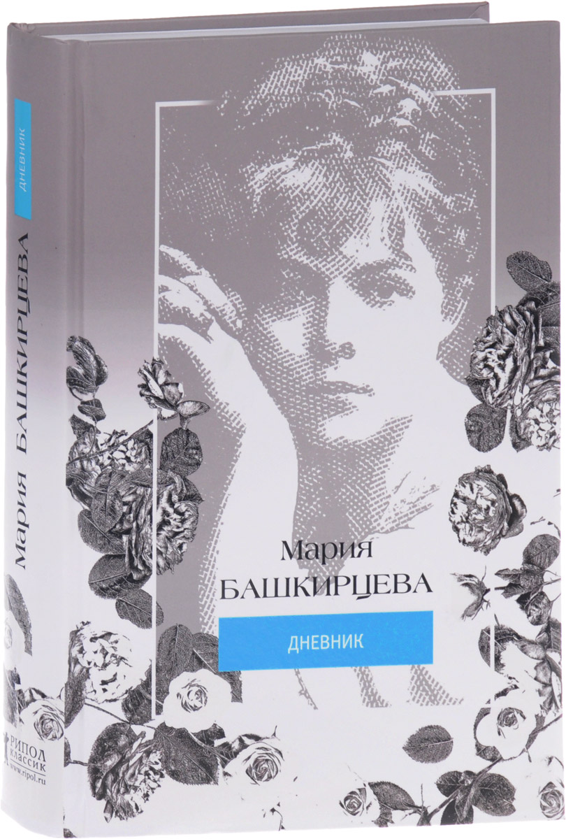 Мария Башкирцева Башкирцева. Дневник