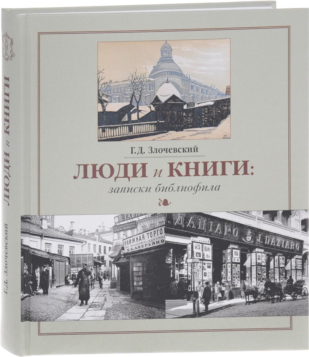 Люди и книги. Записки библиофила. Г. Д. Злочевский