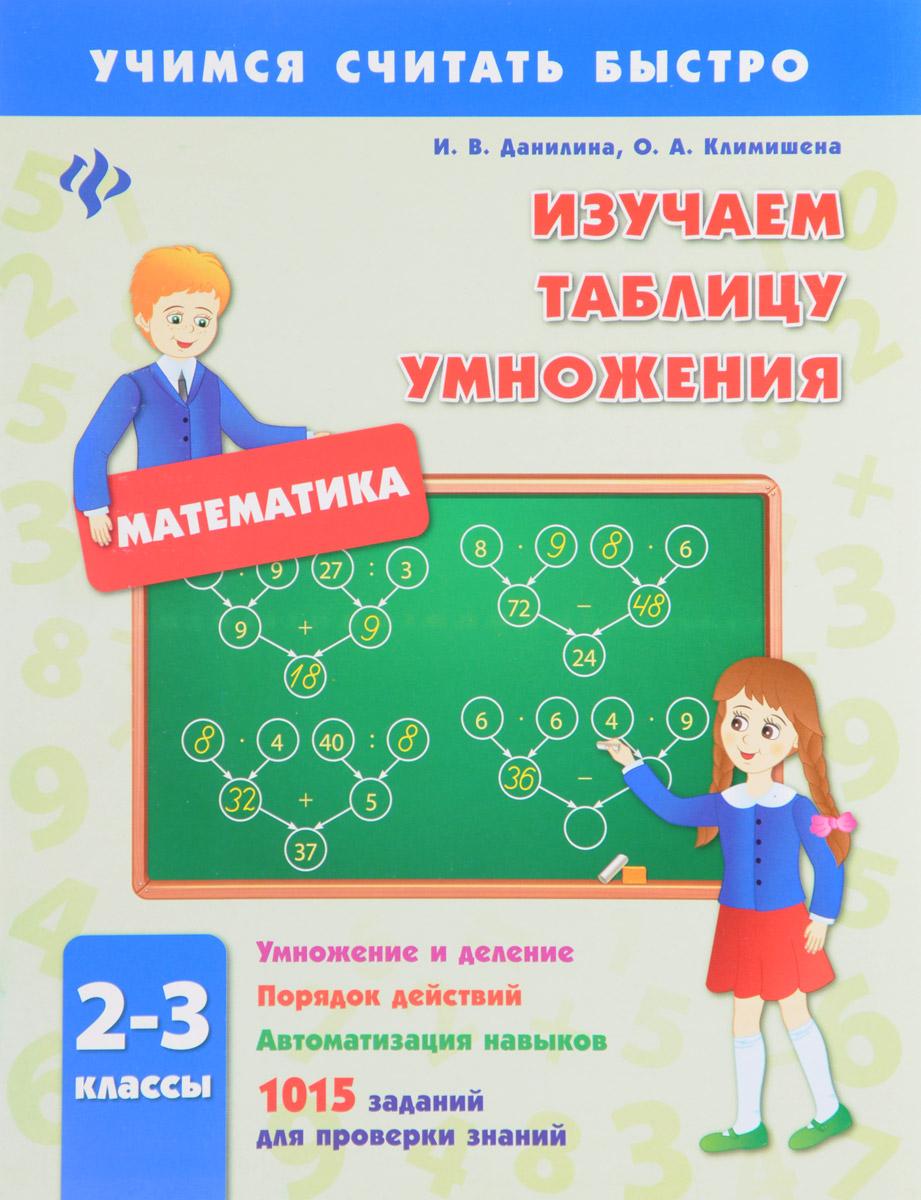 И. В. Данилина, О. А. Климишена Изучаем таблицу умножения. 2-3 классы тд феникс пособие изучаем таблицу умножения 2 3 классы издание 3 е данилина и в