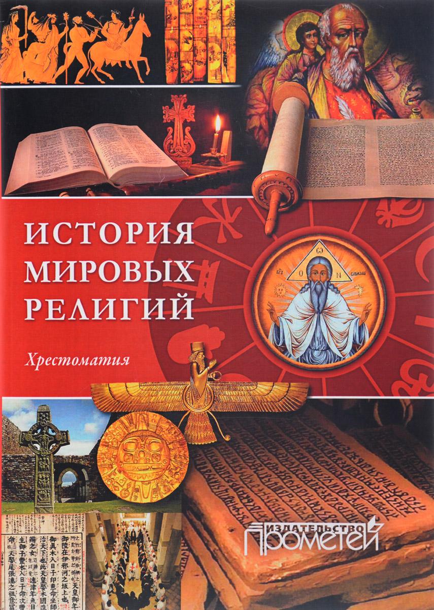 История религий мира. Хрестоматия история религий мира