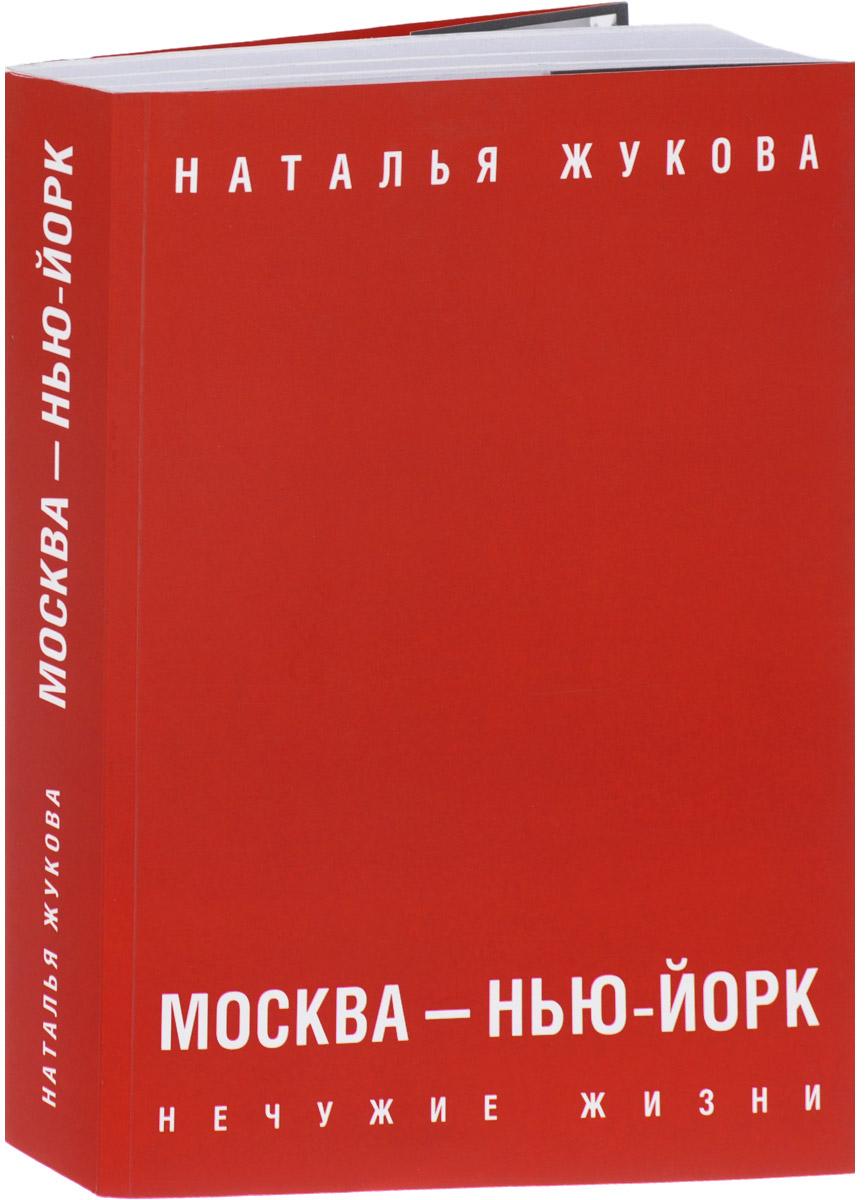Наталья Жукова Москва - Нью-Йорк. Нечужие жизни