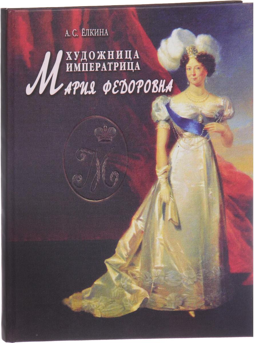 А. С. Елкина Художница императрица Мария Федоровна человек ползет по стеклу