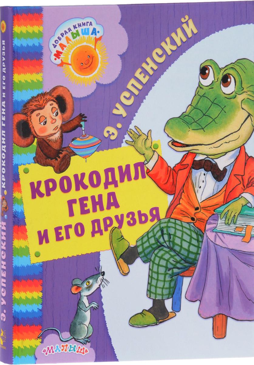Э. Н. Успенский Крокодил Гена и его друзья успенский эдуард николаевич крокодил гена и его друзья