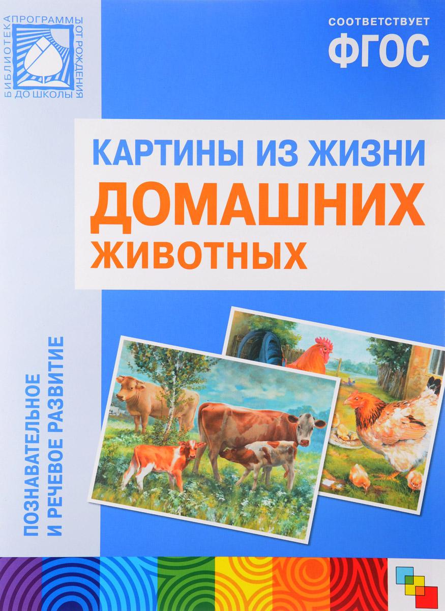 Картины из жизни домашних животных картины из шерсти мир животных