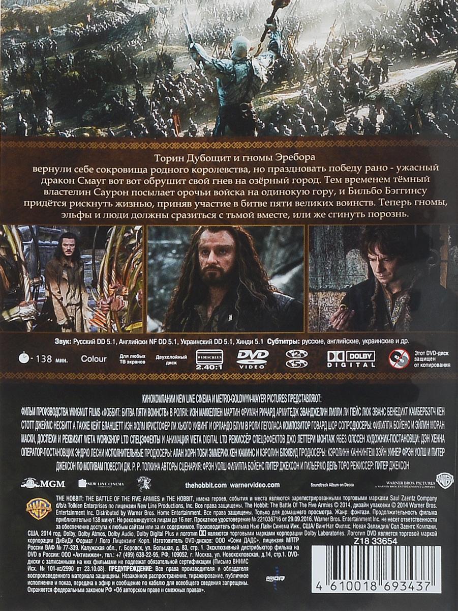 Хоббит:  Трилогия (3 DVD) Приор групп