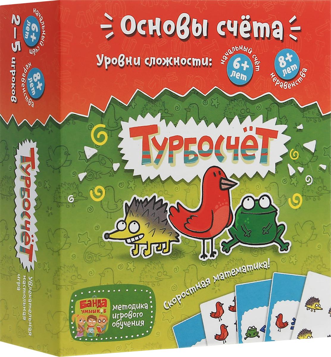Банда Умников Обучающая игра Турбосчет настольные игры банда умников зверобуквы
