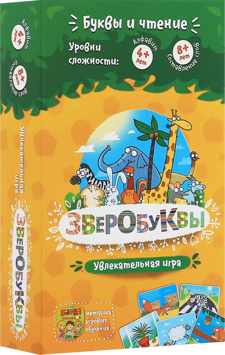 Банда Умников Обучающая игра Зверобуквы настольная игра развивающая банда умников зверобуквы 4623720802141