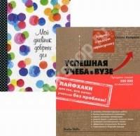 Лучший подарок первокурснику (комплект из 2 книг). Стелла Коттрелл