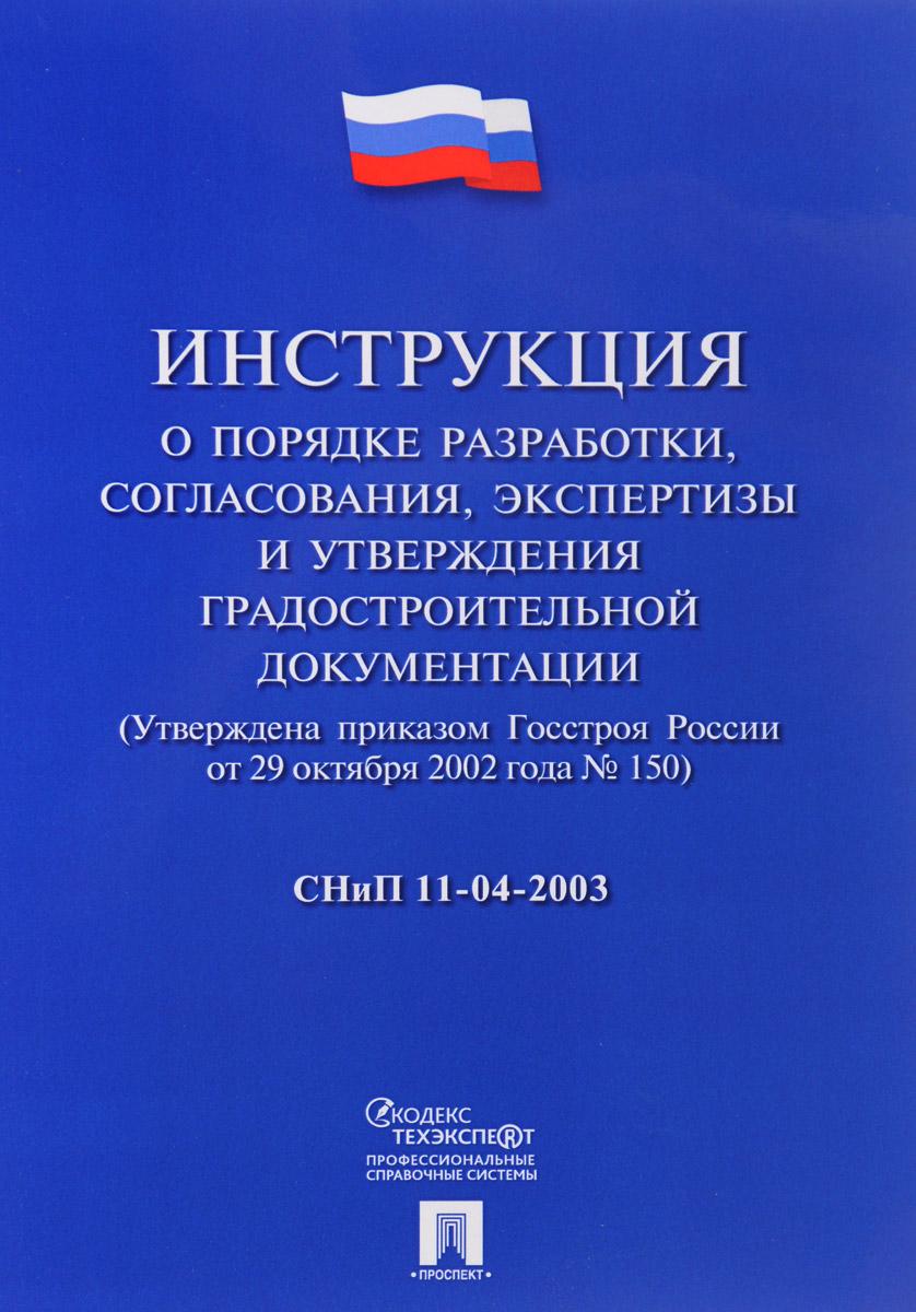 СНиП 11-04-2003 Инструкция о порядке разработки, согласования, экспертизы и утверждения градостроительной документации