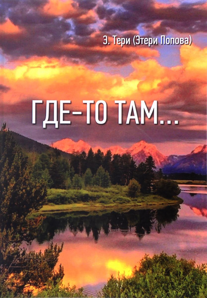 Э. Тери (Этери Попова) Где-то там... Бездна юлиан семенов семнадцать мгновений весны