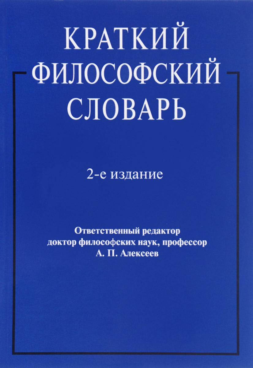 А. П. Алексеев Краткий философский словарь