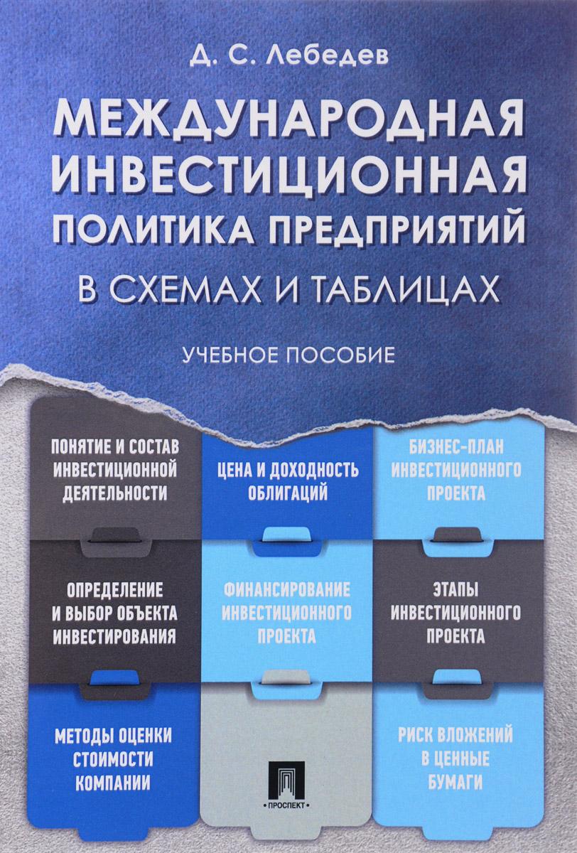 Д. С. Лебедев Международная инвестиционная политика предприятий в схемах и таблицах. Учебное пособие