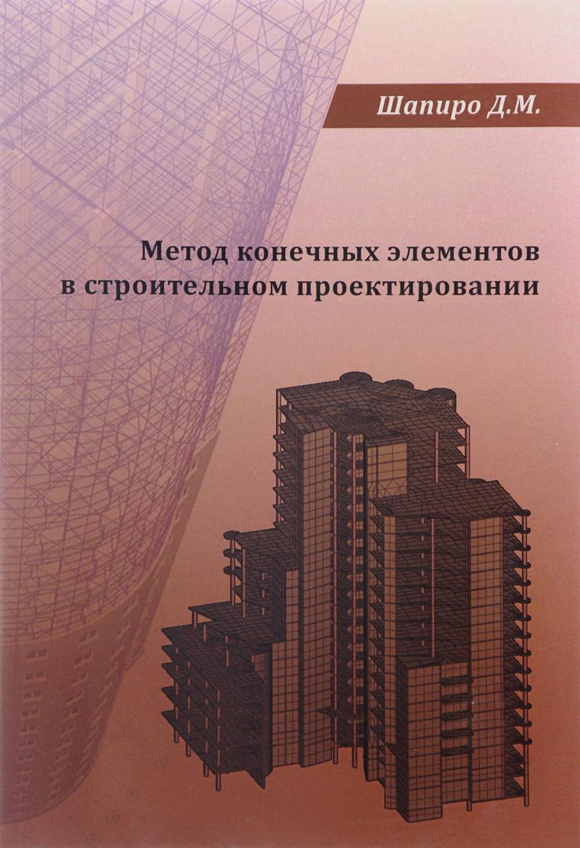 Д. М. Шапиро Метод конечных элементов в строительном проектировании