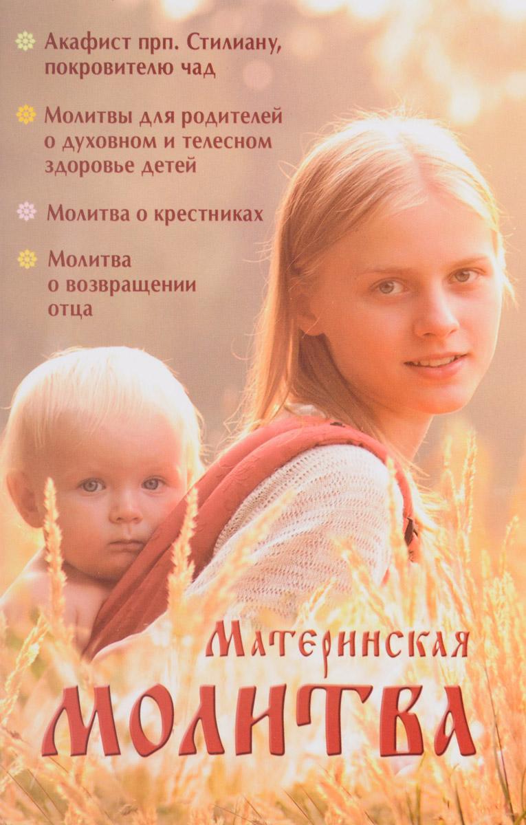 Материнская молитва. Карманный молитвенник благочестивых отца и матери