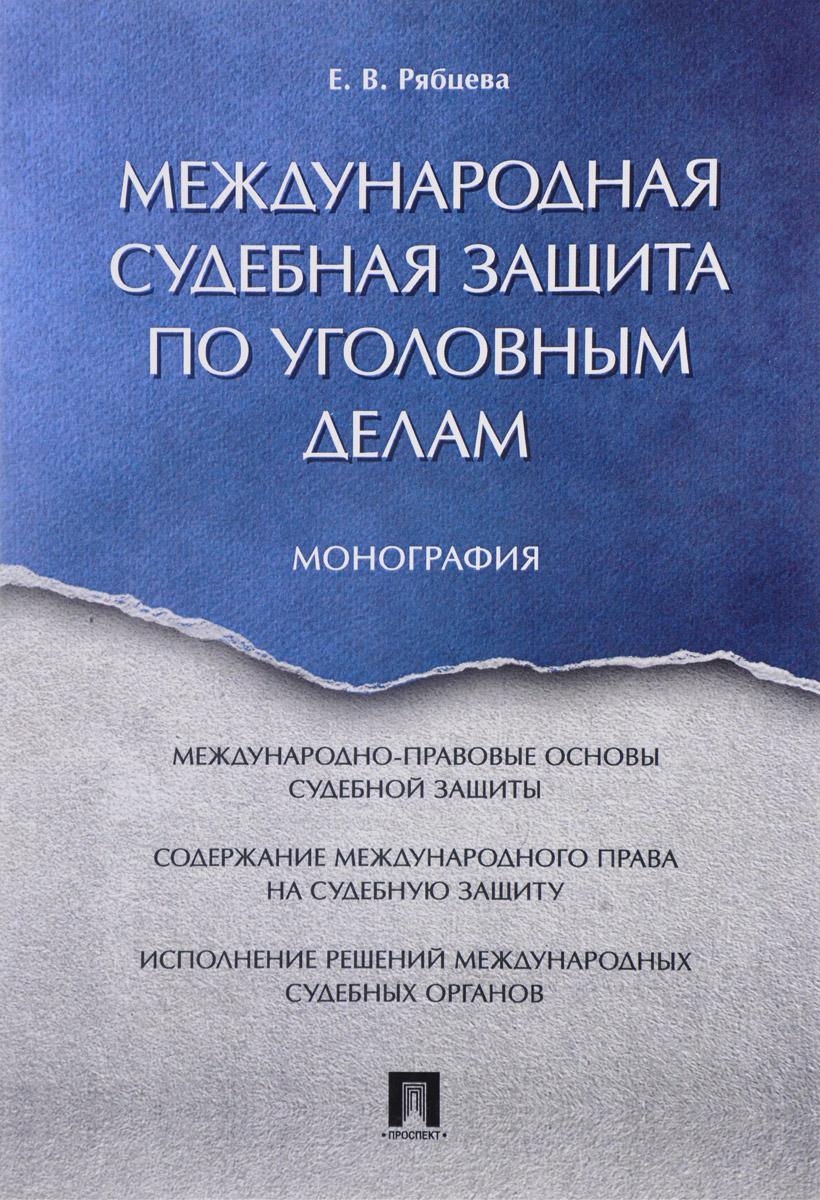 Е. В. Рябцева Международная судебная защита по уголовным делам