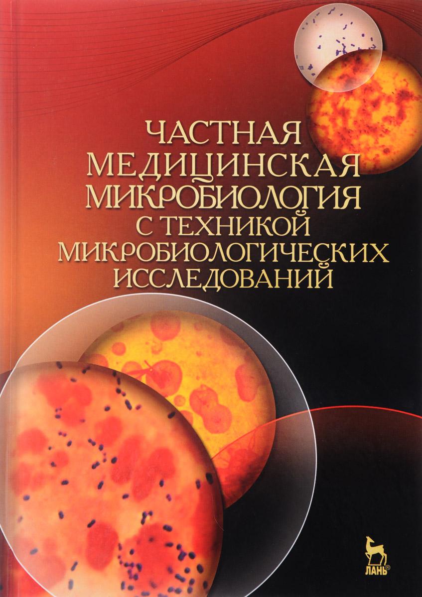 Частная медицинская микробиология с техникой микробиологических исследований. Учебное пособие