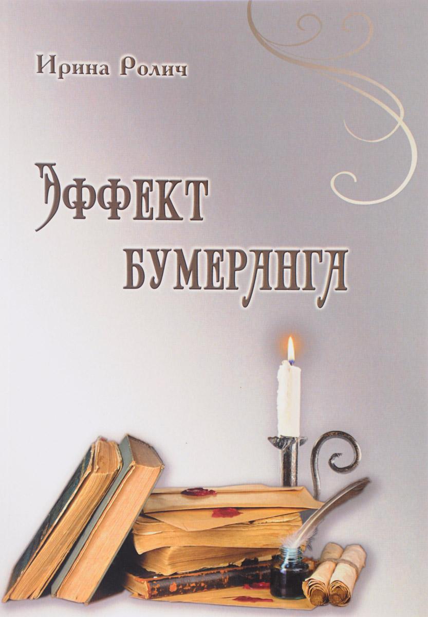 Ирина Ролич Эффект бумеранга ирина горюнова армянский дневник цавд танем