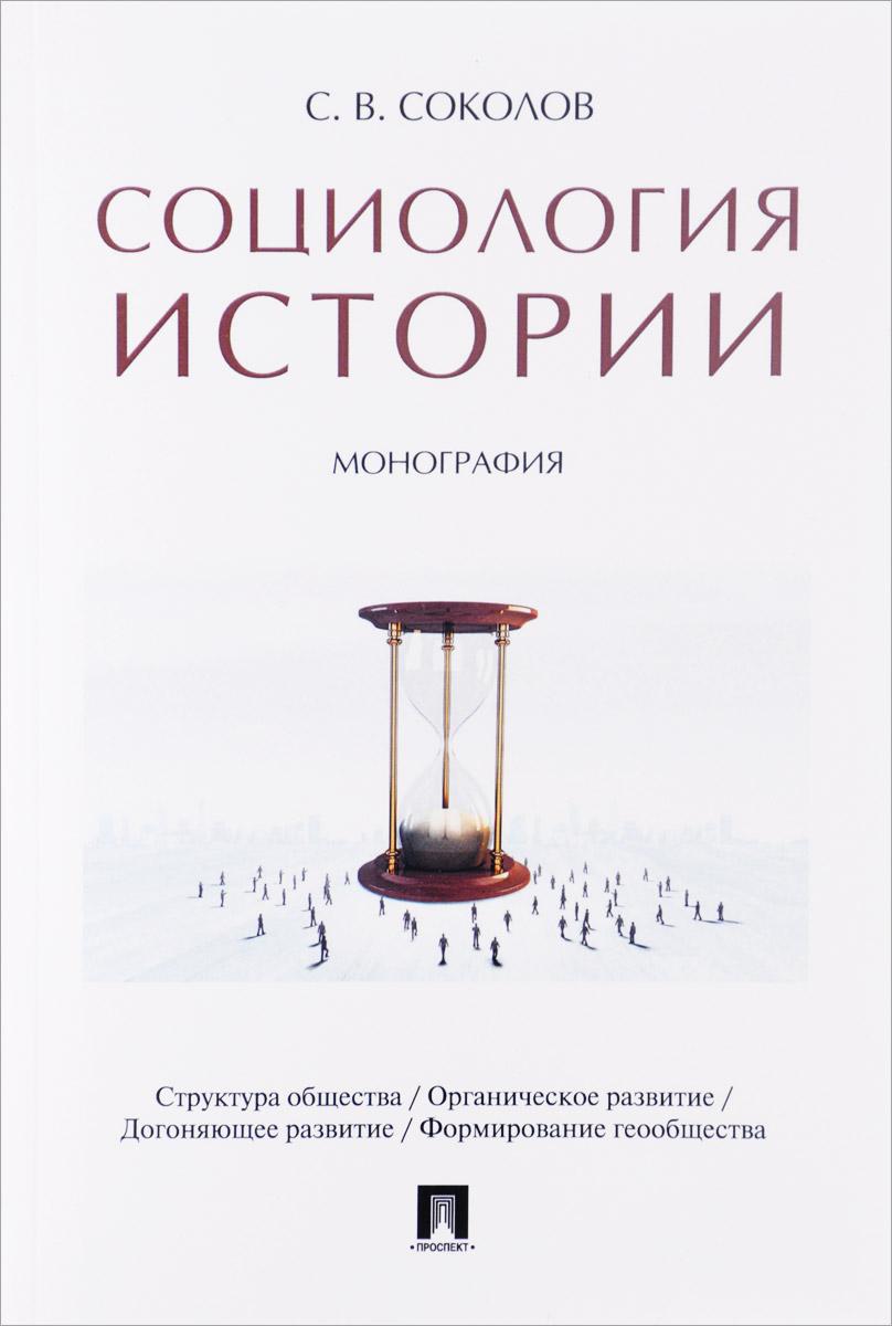 Zakazat.ru Социология истории. С. В. Соколов