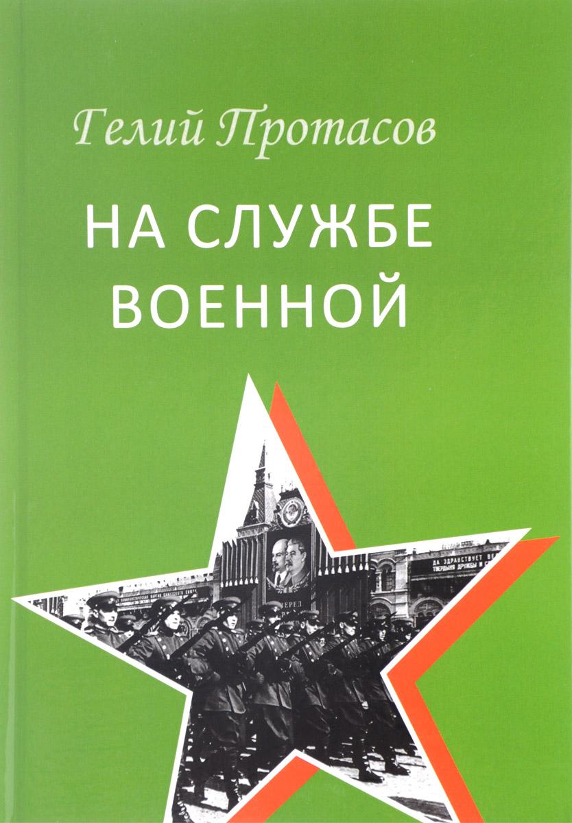 Гелий Протасов На службе военной куплю гелий в алтайский край