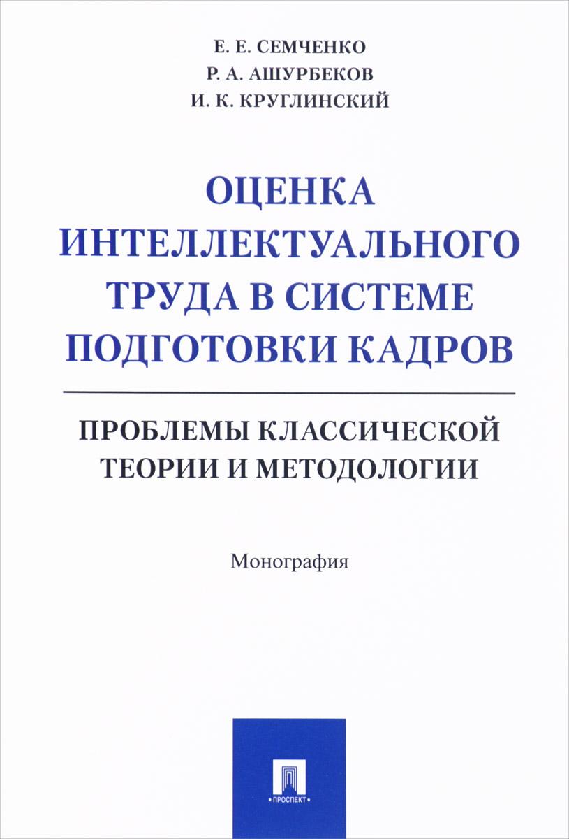 Оценка интеллектуального труда в системе подготовки кадров. Проблемы классической теории и методологии