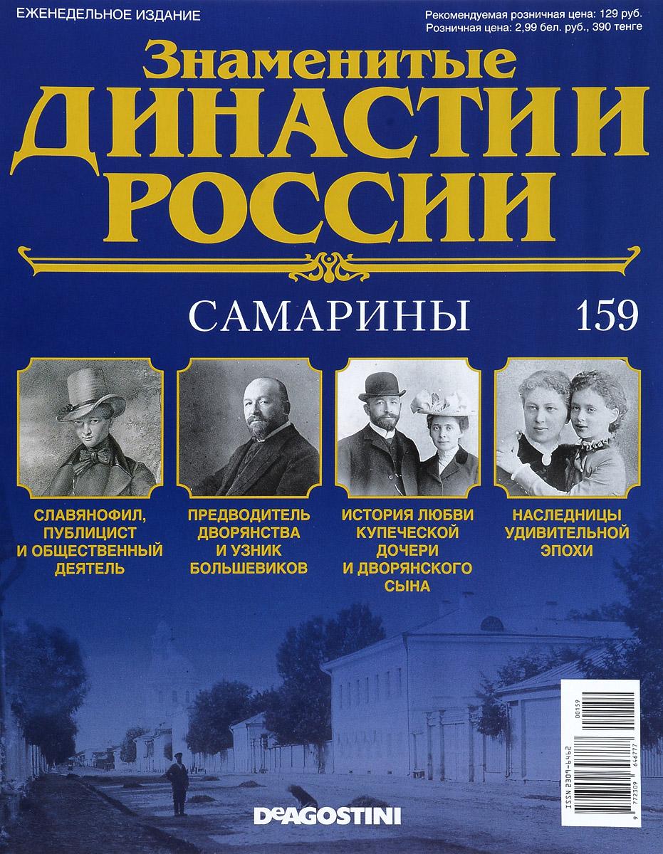 Журнал Знаменитые династии России №159 журнал знаменитые династии россии 85