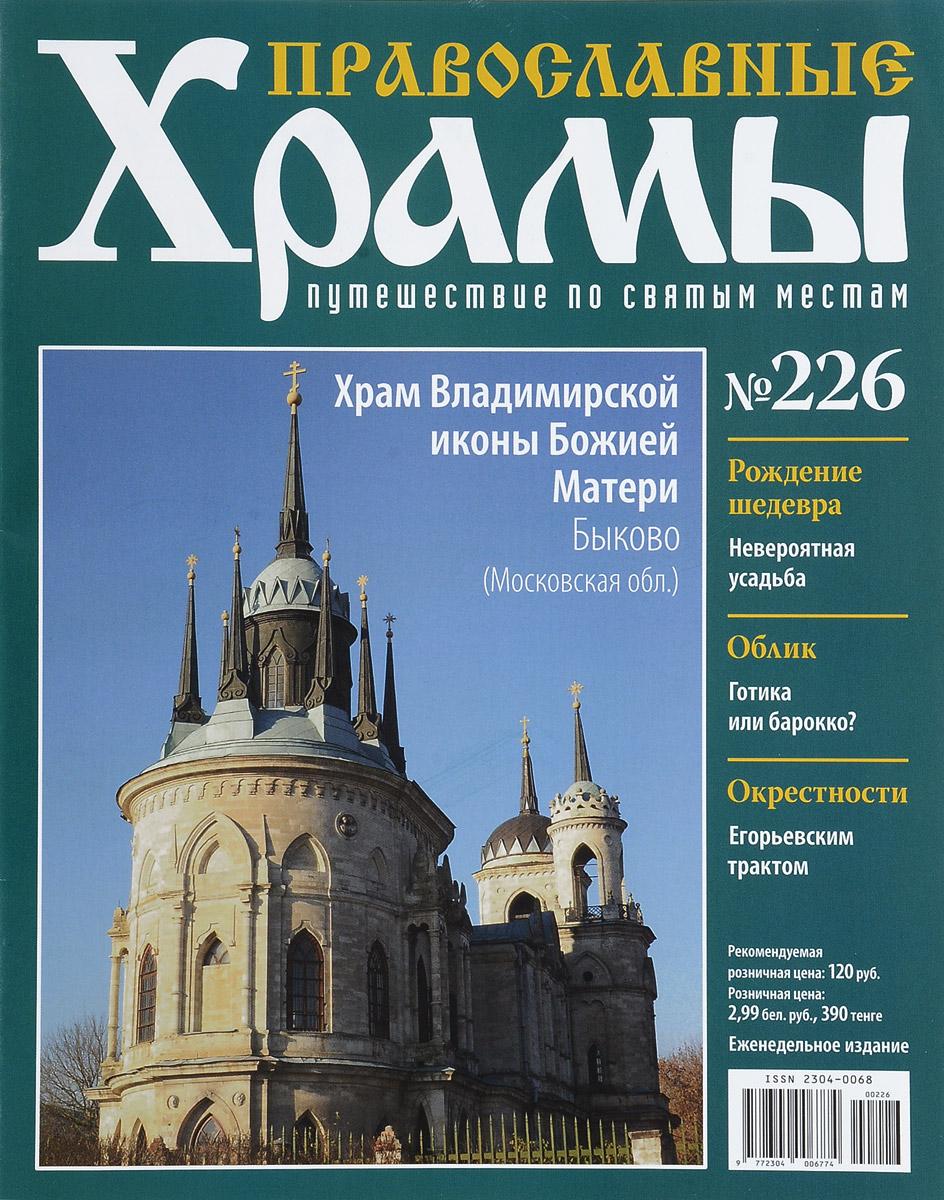 Журнал Православные храмы. Путешествие по святым местам № 226
