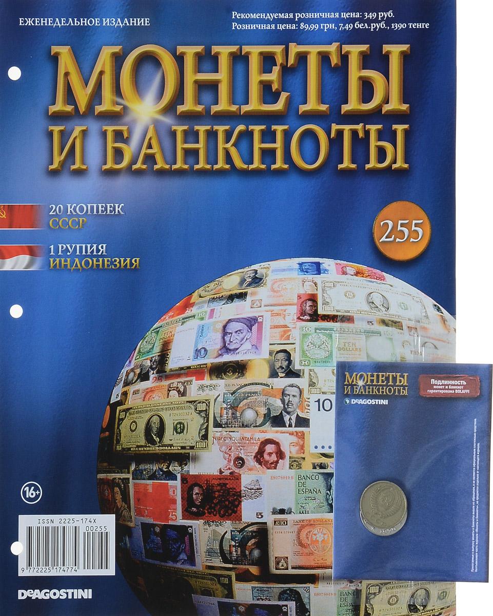 Журнал Монеты и банкноты №255 куплю монеты ссср 1961 1991гг в волгограде