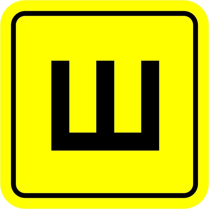 Табличка автомобильная Оранжевый Слоник Шипы, на присоске110T008RGBТабличка на присоске Шипы предназначена для предупреждения участников дорожного движения о том, что на автотранспортном средстве установлена шипованная резина.