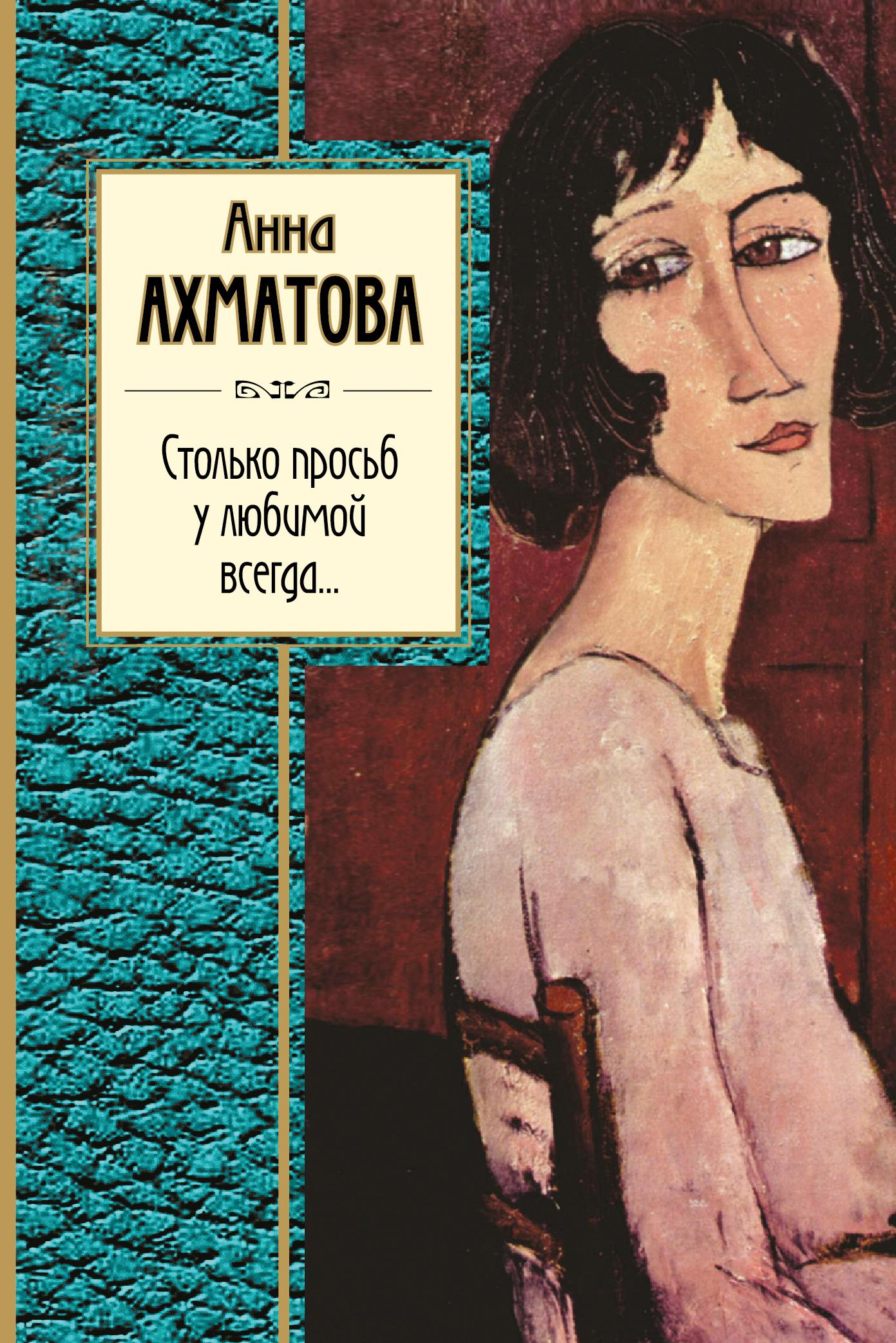 А. А. Ахматова Столько просьб у любимой всегда... в саду ахматова