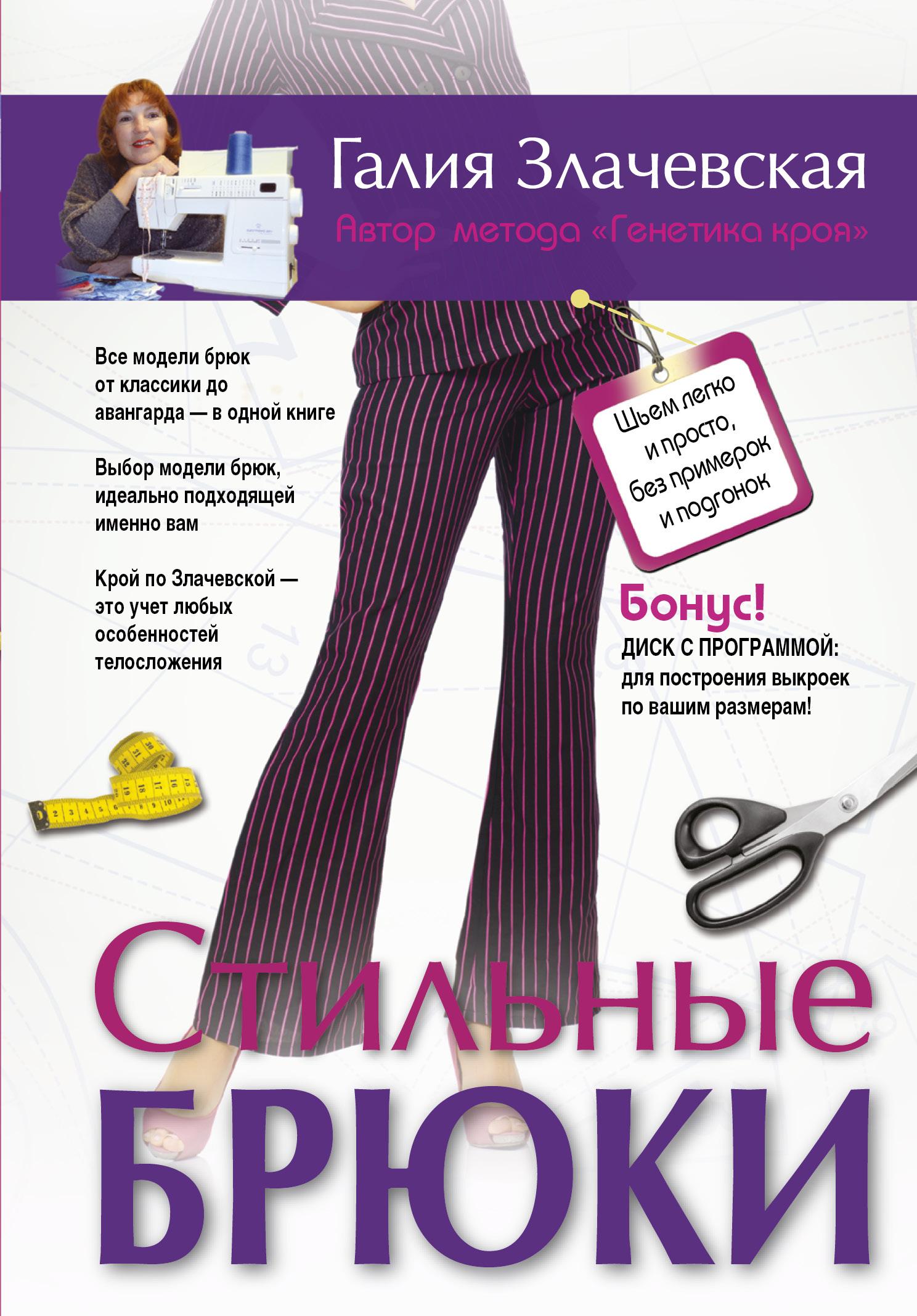Г. М. Стильные брюки. Шьем легко и просто, без примерок и подгонок + DVD