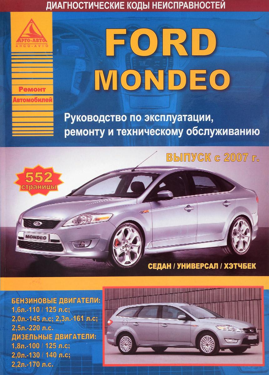 Ford Mondeo выпуска с 2007 г. Руководство по эксплуатации, ремонту и техническому обслуживанию