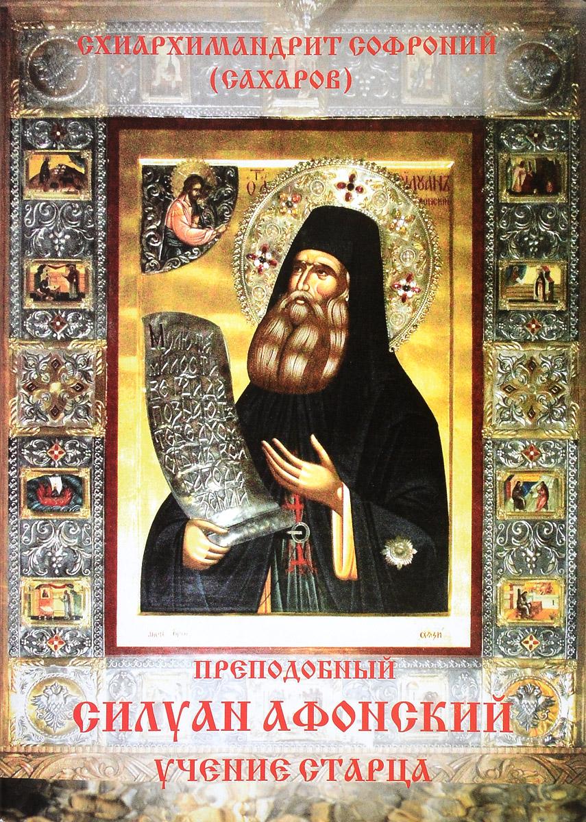 Преподобный Силуан Афонский. Архимандрит Софроний (Сахаров)