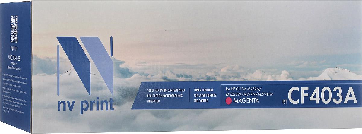 NV Print CF403AM, Magenta тонер-картридж для HP Color LaserJet Pro M252dw/M252n/M277dw/M277nNV-CF403AMСовместимый лазерный картридж NV Print CF403AM для печатающих устройств HP Color LaserJet Pro M252dw/M252n/M277dw/M277n - это альтернатива приобретению оригинальных расходных материалов. При этом качество печати остается высоким. Тонер-картридж NV Print CF403AM спроектирован и разработан с применением передовых технологий, наилучшим образом приспособлен для эффективной работы печатного устройства. Все компоненты оптимизируют процесс печати и идеально сочетаются в течение всего времени работы, что дает вам неизменно качественные результаты при использовании вашего лазерного принтера.